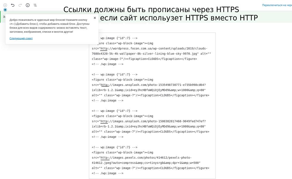 Ссылки использующие HTTP