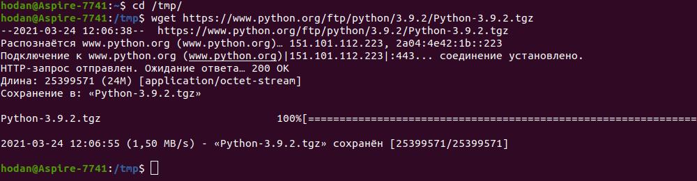 Скачиваем архив с официального сайта Python командой wget