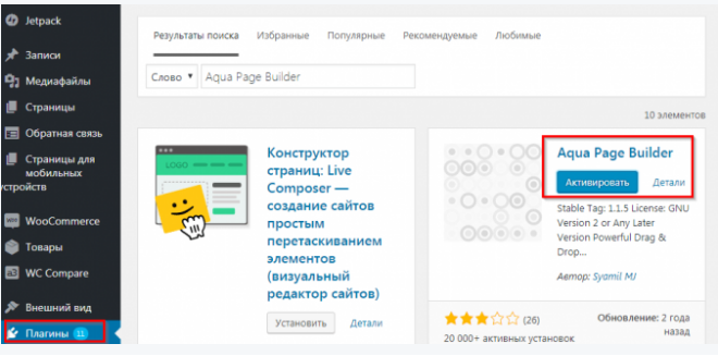 Конструктор сайтов на WP
