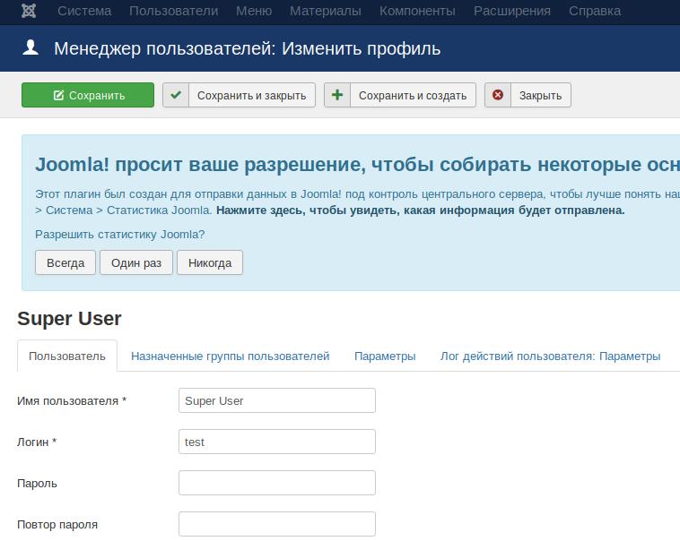 Замена логина и пароля к админпанели