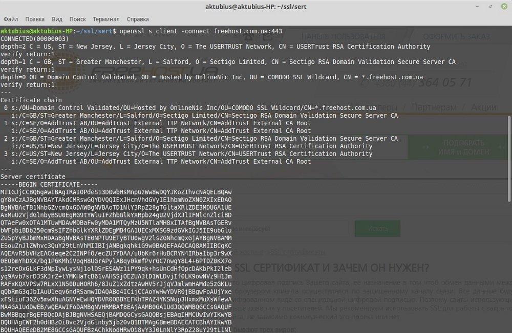 Проверка полной цепочки SSL  сертификата
