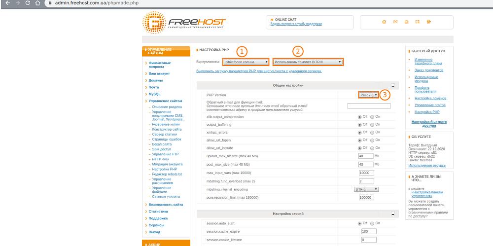 Панель управления хостингом компании freehost.com.ua