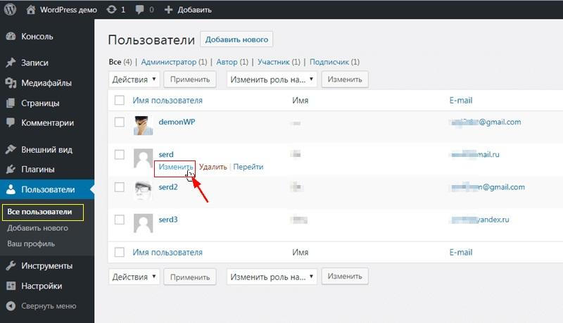 Управление пользователями в WP
