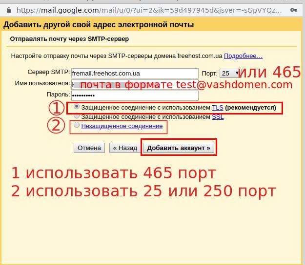 """""""добавить другой свой адрес электронной почты"""""""