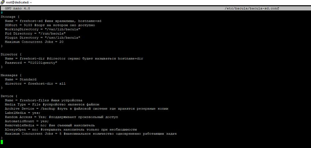 настройка конфигурационного файла bacula-sd.conf