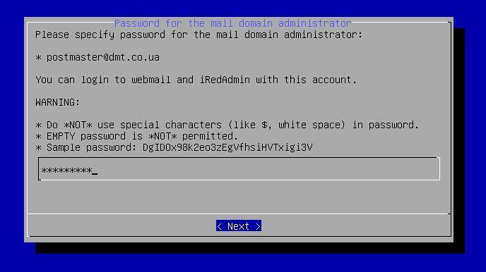 Установка пароля на почтовый ящик