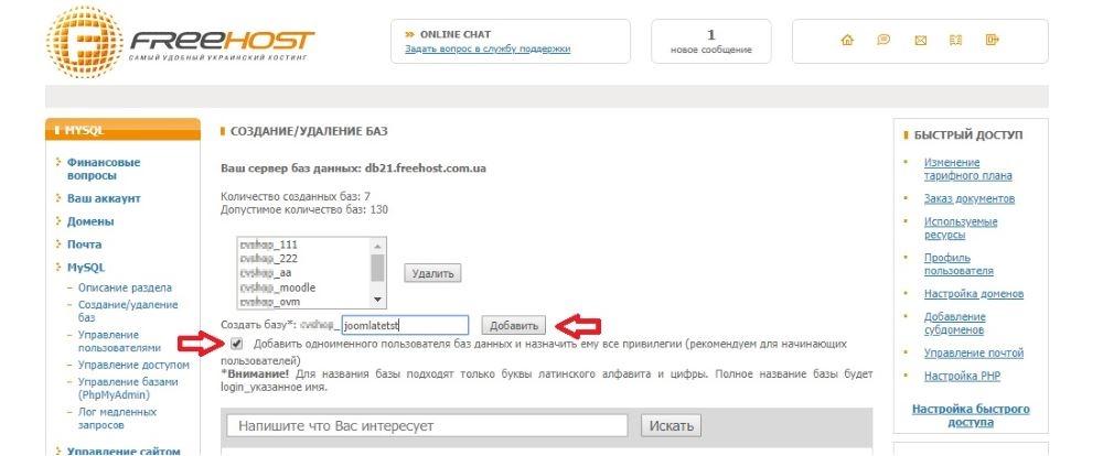 что означает регистрация домена