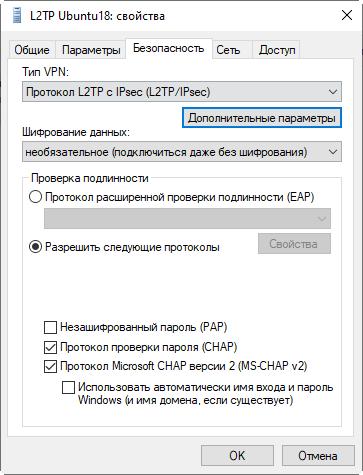 Настройка клиента VPN, сетевые подключения, свойства, вкладка «Безопасность»
