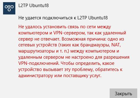 Проблема соединения с VPN-сервером в Windows 10