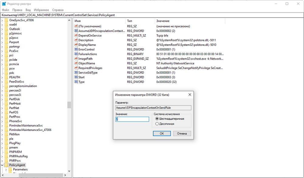 Внесение изменений в реестр Windows 10