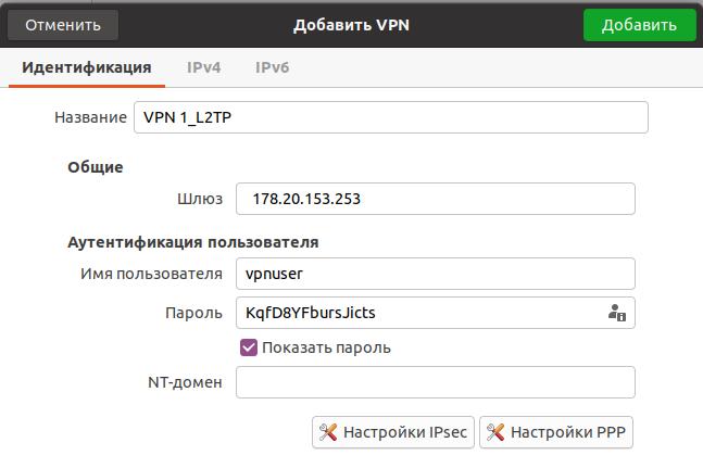 Настройка параметров для аутентификации пользователя