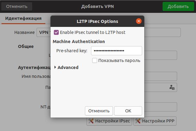 Настройка параметров L2TP IPSec