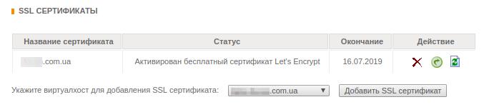 Let's Encrypt сертификат в панели FREEhost.UA