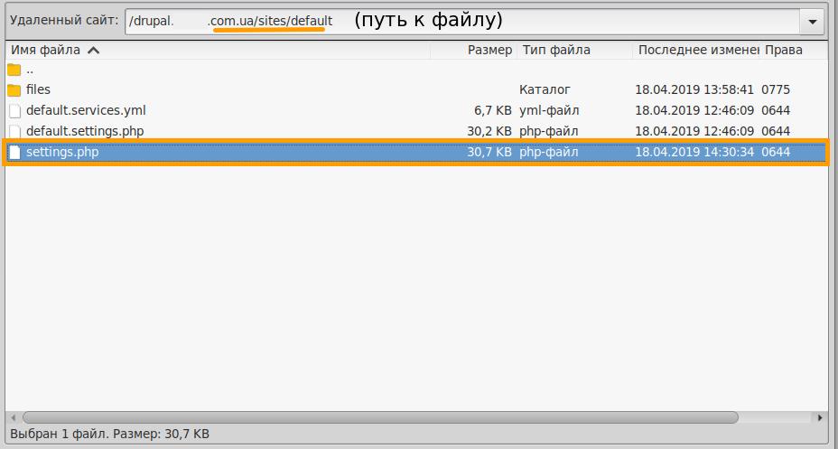 Настройка SSL для Drupal по FTP