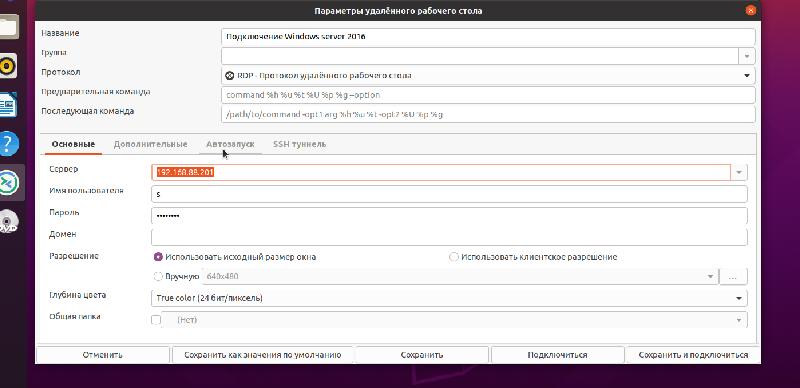 Создание нового подключение к Windows Server