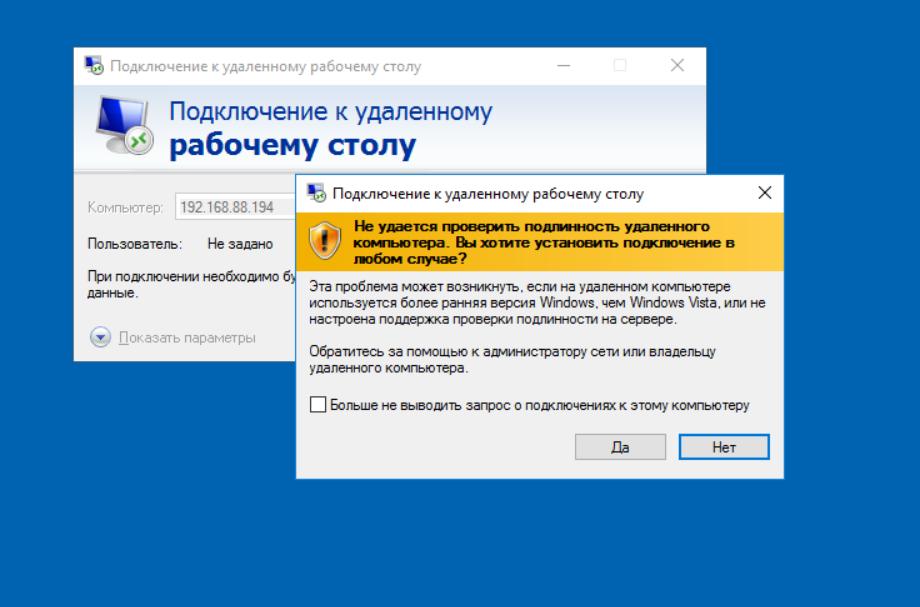 Подключение с Windows системы по протоколу RDP