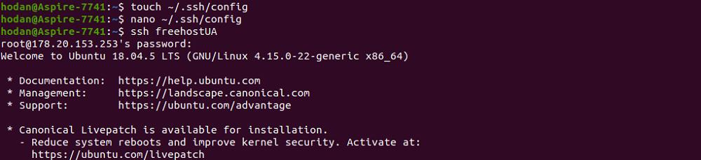 Соединение с сервером по SSH