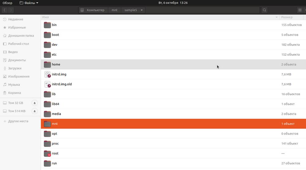 Удаленная файловая система смонтирована в папке mnt/sample5