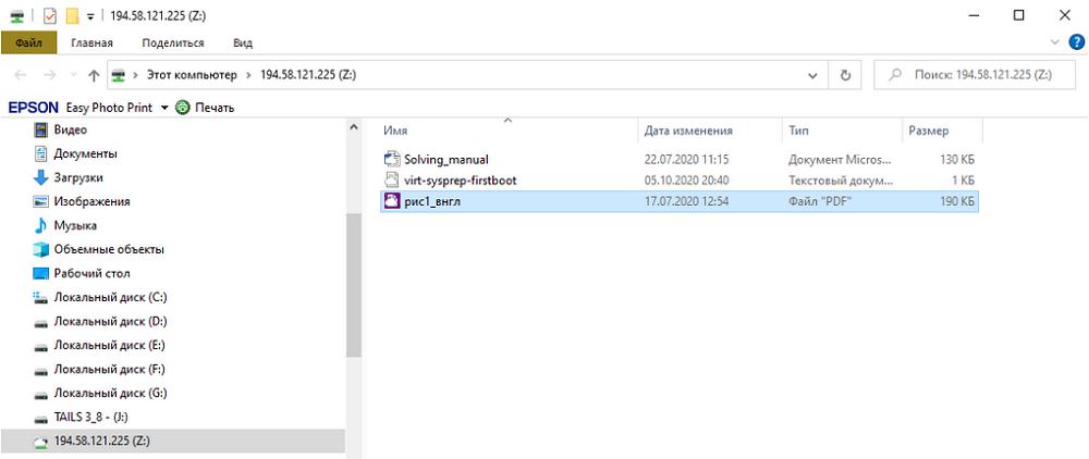 Работа с удаленным диском Z: под Windows 10
