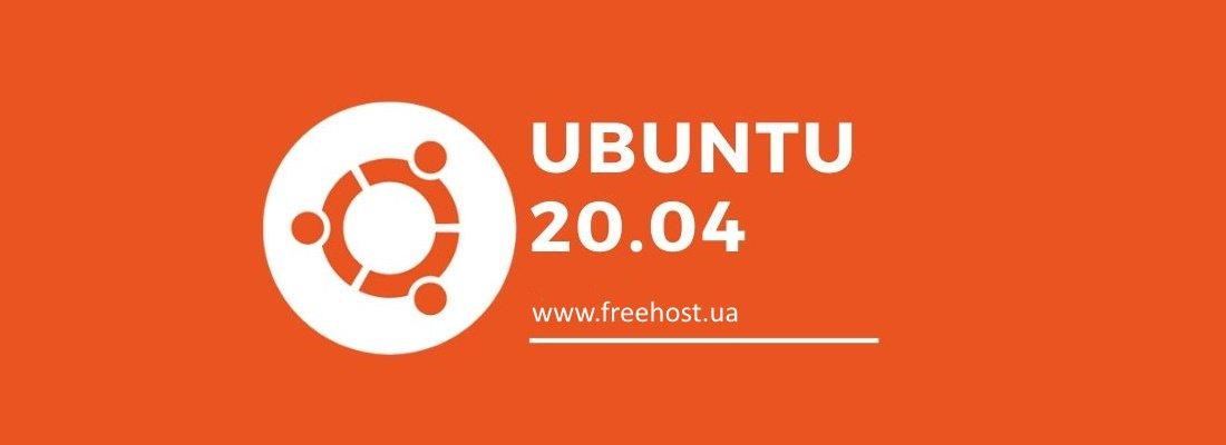 ubuntu 20.04 что нового?