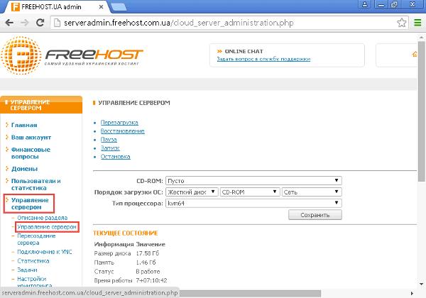 Выключается сервер на хостинге бесплатный хостинг для создания клик клубов