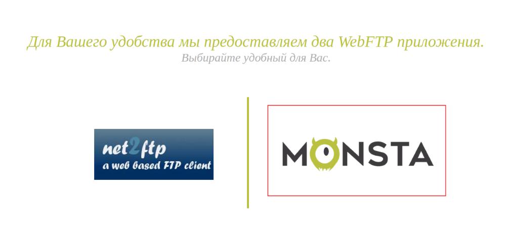 Выбор web-ftp клиента