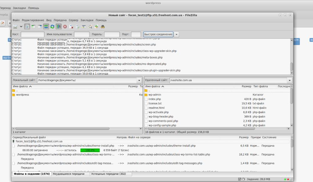 Перенос файлов в корневую папку сайта
